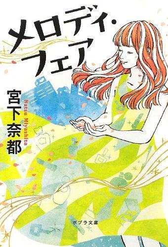 メロディ・フェア (ポプラ文庫 日本文学)