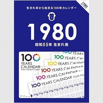 Amazon | 生まれ年から始まる100...