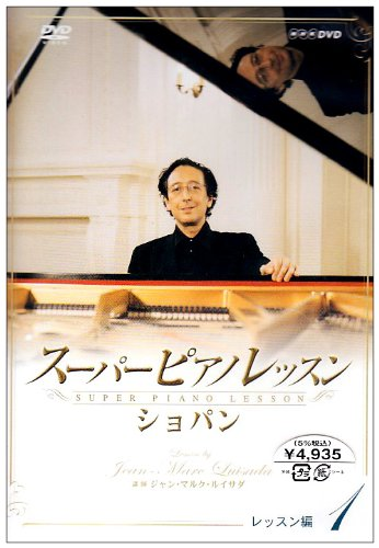 スーパーピアノレッスン ショパン レッスン編1 [DVD] B000I2K7D0