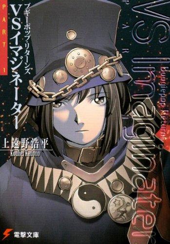 ブギーポップ・リターンズVSイマジネーター (Part 1) (電撃文庫 (0274))