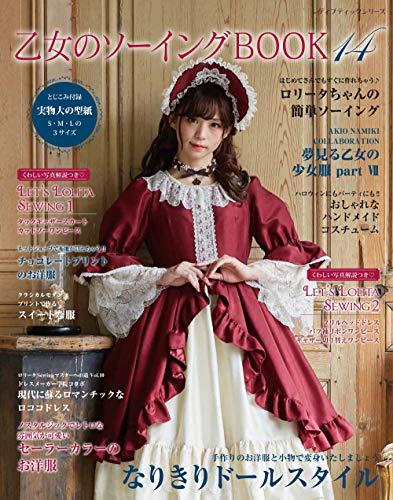 乙女のソーイングBOOK 最新号 表紙画像