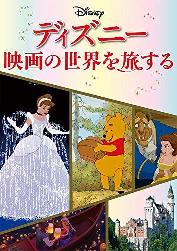 ディズニー  映画の世界を旅する (諸書籍)