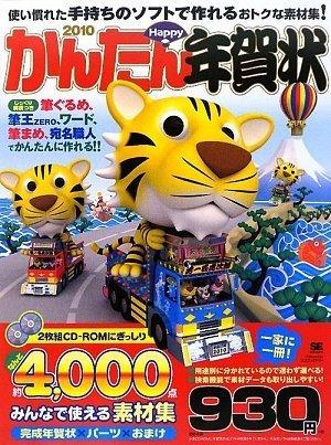 かんたん Happy 年賀状 2010