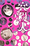 穴殺人(1) (講談社コミックス)