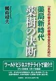 Yakkyoku Shin Jidai Yakuju no Ketsudan: Machi no Minasama no Kenkou wo Sasaeru Tameni (Japanese Edition)