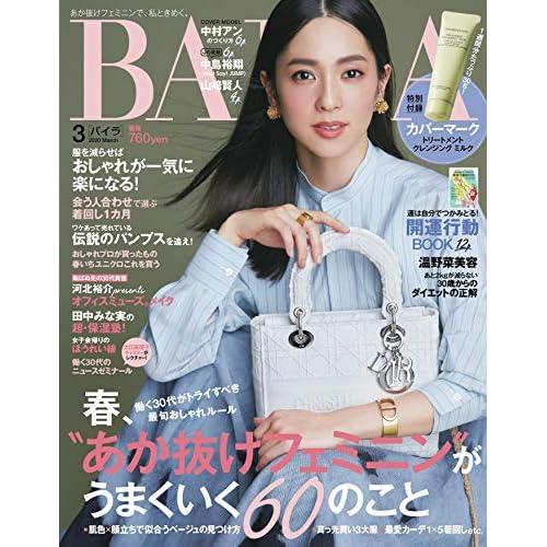 BAILA 2020年3月号 表紙画像
