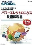 パワーエレクトロニクス技術教科書 (トランジスタ技術SPECIAL)