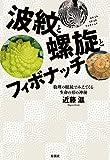 Hamon to rasen to fibonacchi : Suri no megane de miete kuru seimei no katachi no shinpi.