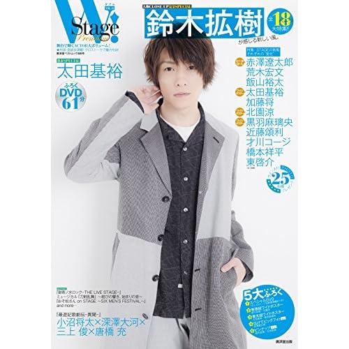 W! VOL.18 表紙画像