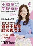 不動産受験新報 2018年(春号) 04 月号