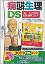 病態生理DSの商品画像