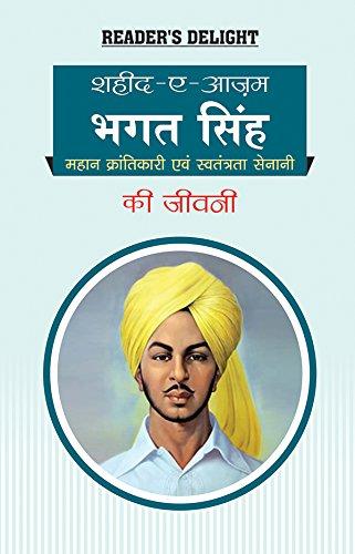 Read Online Biography of Shaheed Bhagat Singh: Revolutionary Leader & Freedom Fighter pdf epub