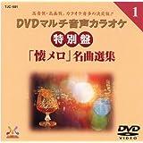 DENON DVD音声カラオケ 「懐メロ」名曲選集 TJC-501
