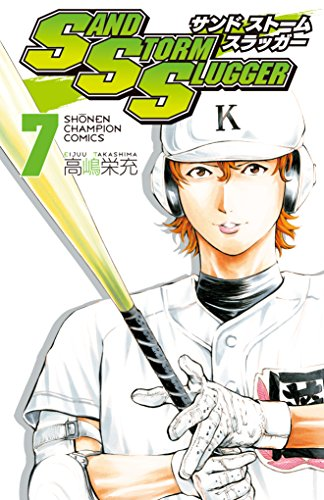SAND STORM SLUGGER(7): 少年チャンピオン・コミックス