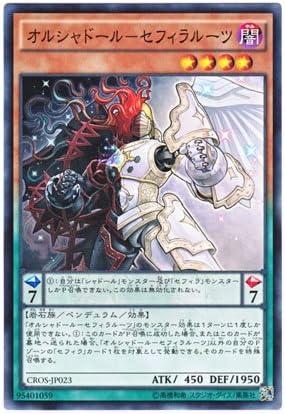 遊戯王 オルシャドール−セフィラルーツ ノーマル CROS-JP023-N