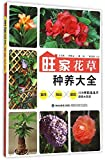 Flowers and Plants in House (Chinese Edition)