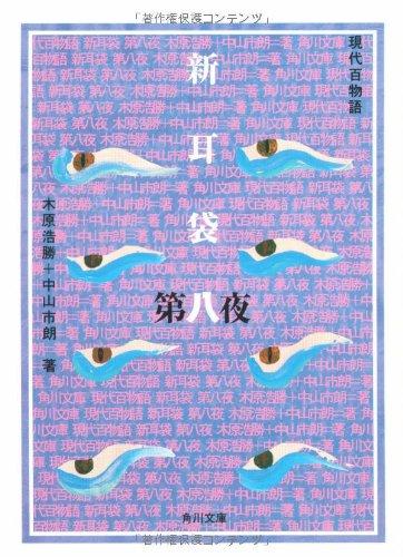新耳袋―現代百物語〈第8夜〉 (角川文庫)