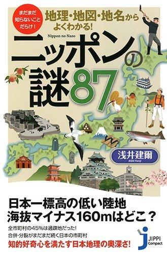 地理・地図・地名からよくわかるニッポンの謎87 (じっぴコンパクト新書)