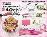 Kyocera kitchen 4 point set Seraburrid frying pan
