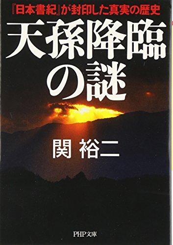 天孫降臨の謎―『日本書紀』が封印した真実の歴史 (PHP文庫)