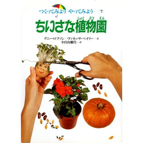 (It Let's do it Let's make) small botanical garden (1993) ISBN: 4265057071 [Japanese Import]