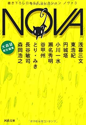 NOVA 3---書き下ろし日本SFコレクション (河出文庫) | 浅暮 三文, 東 ...