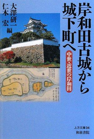 Download Kishiwada kojō kara jōkamachi e : chūsei kinsei no Kishiwada ebook