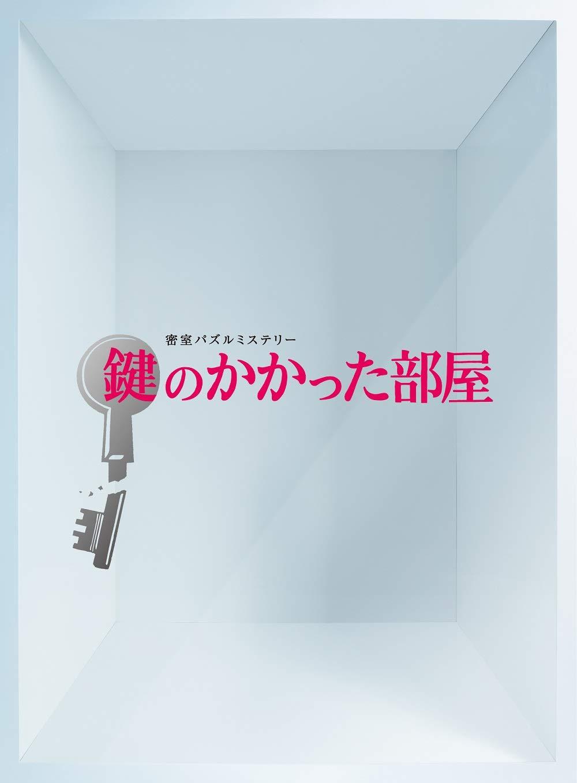 鍵のかかった部屋 DVD-BOX B008BDW4XE