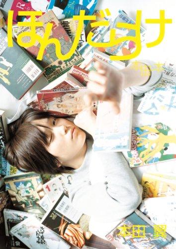 本田翼 最新号 表紙画像