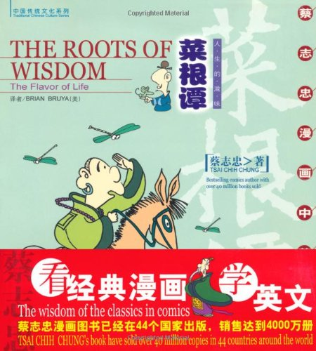The Roots of Wisdom (English-Chinese) pdf