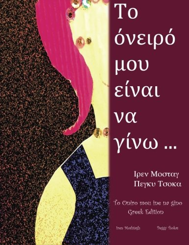 To oniro mou ine na gino... (Proima Myala) (Greek Edition)