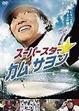 [DVD]スーパースター☆カム・サヨン