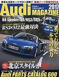 Audi MAGAZINE 2017 (メディアパルムック)