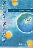 New Earth New Reality ~ワンネス・宇宙時代の到来~
