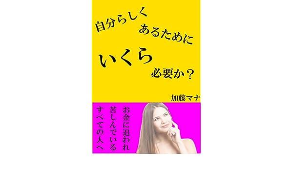 jibunnrasikuikurutameniituhituyouka: okanetomukiainakayokusuruhouhou (Japanese Edition)