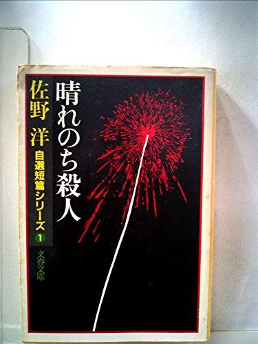晴れのち殺人―自選短篇シリーズ1 (1981年) (文春文庫)