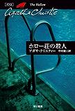 ホロー荘の殺人 (クリスティー文庫)