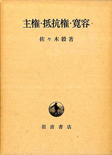 主権・抵抗権・寛容―ジャン・ボダンの国家哲学 (1973年)