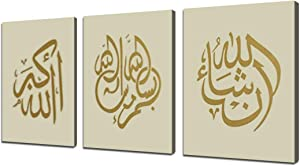 Yatsen Bridge Hand Painted Arabic Calligraphy Islamic Wall Art 3 Piece Oil Paintings on Canvas for Living Room Islamic Decor Teal Decor Framed and Stretched Ready to Hang(Beige Gold)