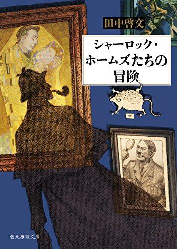 シャーロック・ホームズたちの冒険 (創元推理文庫)