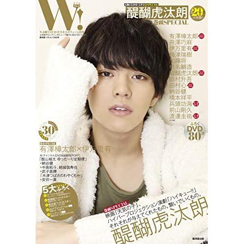 W! VOL.25 表紙画像