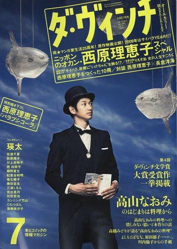 ダ・ヴィンチ 2009年 07月号 [雑誌]