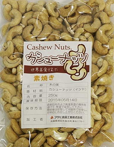 インド産 カシューナッツ (素焼き)  250g×2袋  メール便