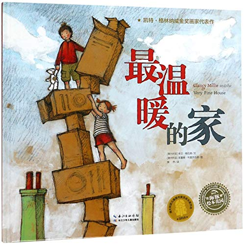 Clancy & Millie and the Very Fine House (Chinese Edition) (Clancy And Millie And The Very Fine House)