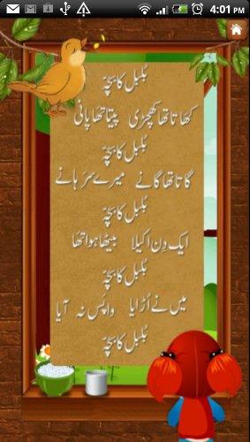 Amazon.com: Urdu Nursery Rhymes - Preschool Sing-along ...