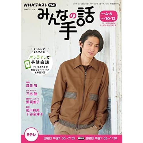 NHK みんなの手話 2021年 4~6月 表紙画像