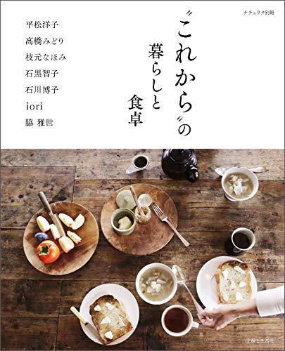 """""""これから""""の暮らしと食卓 (ナチュリラ別冊)"""