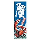 George Jimmy Japanese Style Door Decorated Art Flag Restaurant Sign Big Hanging Curtains -A47