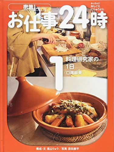 密着! お仕事24時 (1) 料理研究家の1日〈口尾麻美〉 (密着!お仕事24時)