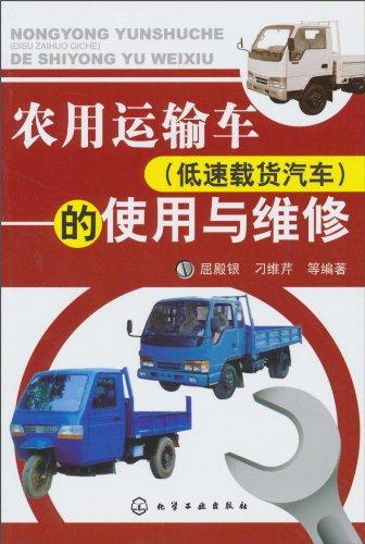 农用运输车 低速载货汽车 的使用与维修图片高清图片